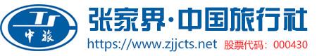 张家界中国旅行社